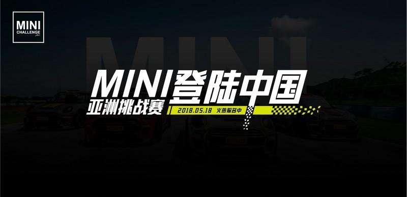 MINI Challenge Asia 迷你挑战赛H5推广